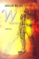 크리스천 청소년을 위한 소설 W (Warrior)