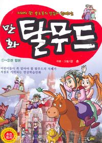만화 탈무드(1~2권 합본)
