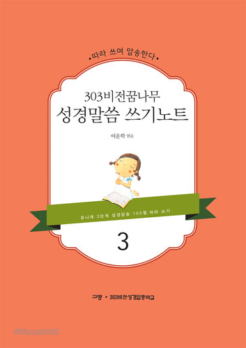 303비전꿈나무 성경말씀 쓰기노트 3