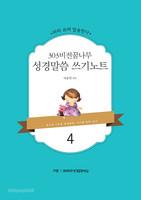 303비전꿈나무 성경말씀 쓰기노트 4