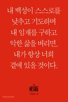 메시지 미니북 - 역대상하