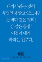 메시지 미니북 - 다니엘, 호세아, 요엘, 아모스, 오바댜