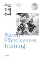 부모 역할 훈련