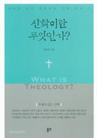 신학이란 무엇인가?