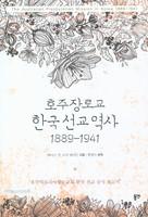 호주장로교 한국선교역사 1889-1941
