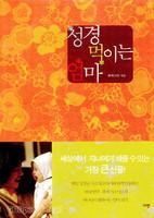 성경 먹이는 엄마 (2006 갓피플 선정 올해의 신앙도서)