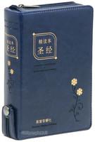 중국어 톰슨 주석성경 소단본 (간체자/색인/지퍼/이태리신소재/소/청색)