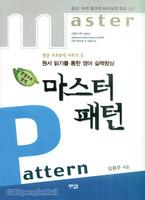 마스터 패턴 - 영문 구조분석 시리즈 1
