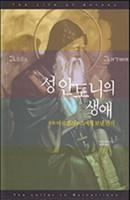[개정판] 성 안토니의 생애