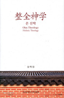 Ohn Theology 온 신학 (한국어·중국어판)