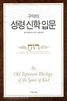 구약의 성령 신학 입문
