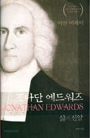 조나단 에드워즈 삶과 신앙