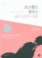 [개정판] 하나님의 사랑