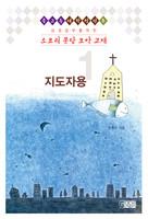 [개정판] 소요리문답 요약교재 시리즈 지도자용 1 (학생1,2권용)