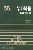 누가복음 하 - WBC 성경주석 35