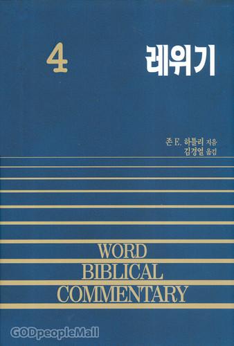레위기 - WBC 성경주석4