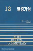 열왕기상 - WBC 성경주석12