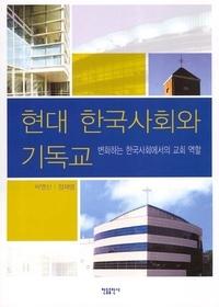 현대 한국사회와 기독교 - 변화하는 한국사회에서의 교회 역할