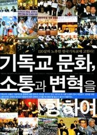 기독교 문화, 소통과 변혁을 향하여 - 문화선교 연구신서 4