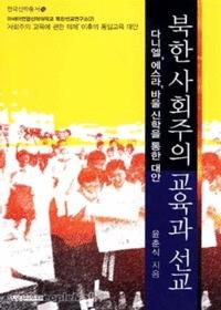 북한 사회주의 교육과 선교 - 한국신학총서10