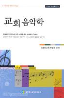 교회음악학 - 기독교 교육총서 17