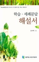[증보판] 학습 세례문답 해설서 (예장 합동)