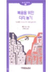 복음을 위한 다리 놓기 - 라브리 작은책 10