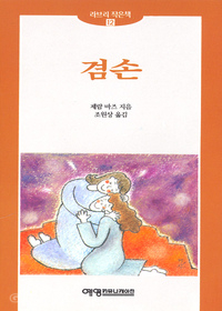 겸손 - 라브리 작은책 12