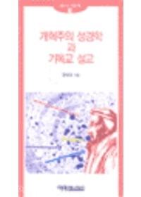 개혁주의 성경학과 기독교 설교 - 라브리 작은책 13