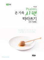 [개역개정] 온가족 시편 따라쓰기 - 제2권 (스프링)
