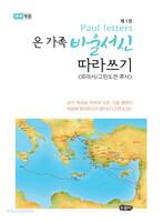 [개역개정] 온가족 바울서신 따라쓰기 - 제1권 (스프링)