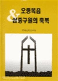 오중복음 & 삼중구원의 축복