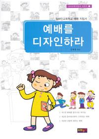 장애인교회학교 예배 지침서 : 예배를 디자인하라 - 교사교육지침서 시리즈 3 ★