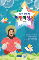 퍼즐로 풀어보는 어린이 성경 (구약편)
