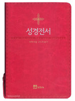오케이바이블 성경전서 합본(색인/이태리신소재/지퍼/핫핑크/NKR73TH)