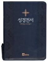 오케이바이블 성경전서 합본(색인/이태리신소재/지퍼/네이비/NKR63ETH)