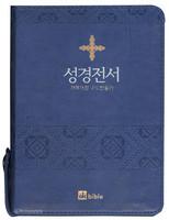 오케이바이블 성경전서 합본(색인/이태리신소재/지퍼/블루/NKR63TH)