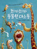 치카치카 동물원 대소동