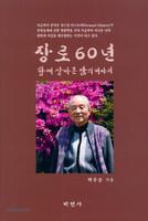 장로60년