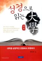성경으로 읽는 대학