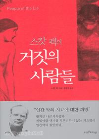 [개정판] 스캇 펙의 거짓의 사람들 : 인간 악의 치료에 대한 희망