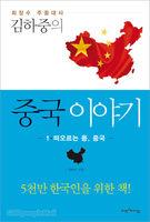 [개정증보판] 김하중의 중국 이야기 1
