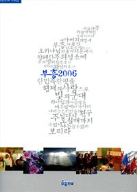부흥2006 (악보)