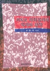 기독교 사회봉사의 역사와 신학