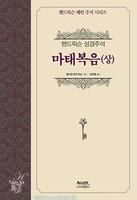 헨드릭슨 패턴 주석 시리즈 - 마태복음(상)
