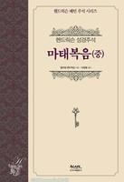 헨드릭슨 패턴 주석 시리즈 - 마태복음(중)