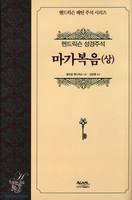 헨드릭슨 패턴 주석 시리즈 - 마가복음(상)