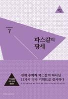 [개정판]파스칼의 팡세