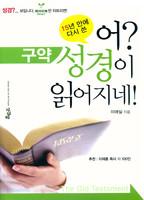 [개정증보판] 어? 성경이 읽어지네! (구약)