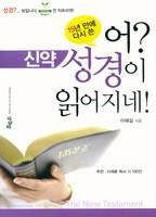 [개정증보판] 어? 성경이 읽어지네! (신약)